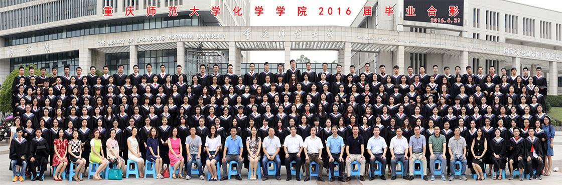 重庆师范大学化学学院2016届毕业合影